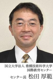 国際教育センター センター長 松田 厚範