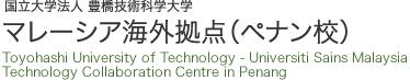 国立大学法人 豊橋技術科学大学 マレーシア海外拠点(ペナン校)