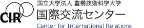 国立大学法人 豊橋技術科学大学 国際交流センター