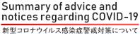 Summary of advice and notices regarding COVID-19