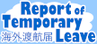 Report of Temporary Leave