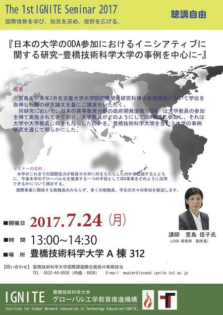 0724_The 1st IGNITE Seminar 2017.jpgのサムネイル画像